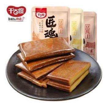 千百度豆腐干500g匠魂厚豆干卤豆干五香蜜辣香辣特产零食豆制品小吃散装小包装休闲食品