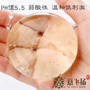 意飞扬氨基酸金箔手工皂温和洁面