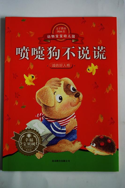 亲子教养图画书动物宝宝幼儿园喷嚏狗不说谎