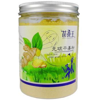 【苗姜王】贵州小黄姜生姜粉食用纯干姜粉原始点老姜粉250g