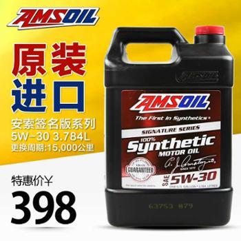 美国安索签名版AMSOILASL长效静音全合成机油5W-30SN3.78L