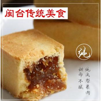 欧麦香台湾传统手工糕点厦门手信地道特产土凤梨酥250g牛卡盒装