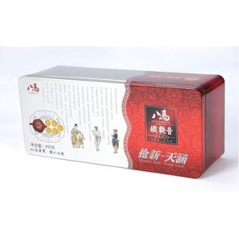 八马茶业 安溪铁观音 清香型 抢新天涵 250克 乌龙茶 家庭装 特级