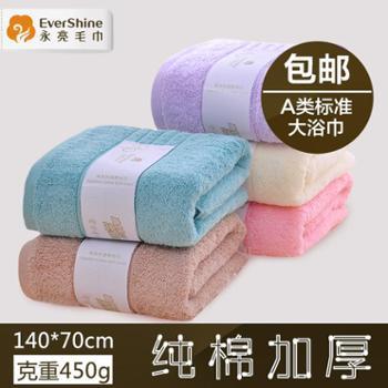 永亮甄简纯棉A类浴巾长绒棉男女成人加大加厚柔软吸水大毛巾5807-3