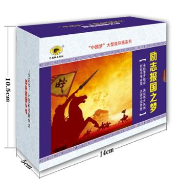 世纪金榜中国梦大型连环画——励志报国之梦(全10册)