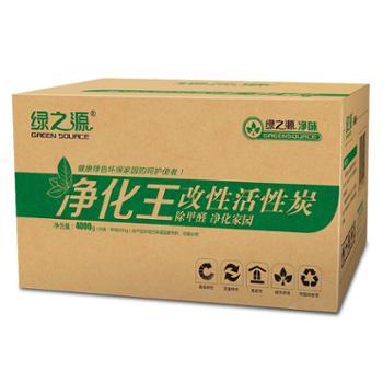 绿之源4000g净化王装修除味除甲醛清除剂活性炭包经济装z-4089