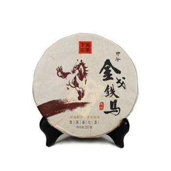 2014年357克 甲午 金戈铁马 印级 铁饼 普洱茶 下关沱茶