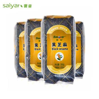 赛银(Saiyar)黑芝麻280gX4袋 共1120g 套餐组合 超值优惠 十四省免运费