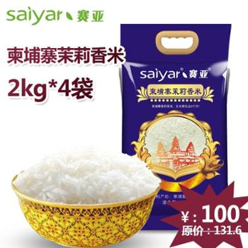 赛亚柬埔寨茉莉香米2kg*4袋 共16斤