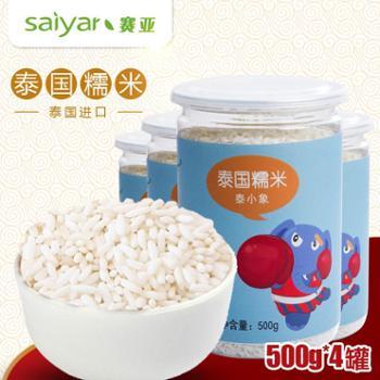 赛亚(Saiyar)泰国糯米500gX4罐 共4斤 套餐组合 超值优惠 十四省免运费