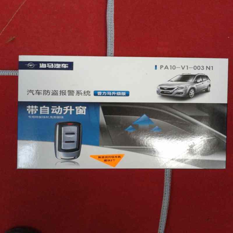 海马汽车---福美来自动升窗防盗报警系统