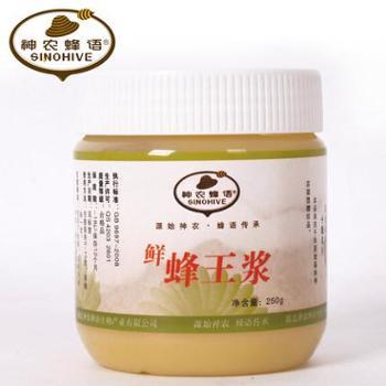 【神农蜂语】蜂王浆250g/瓶