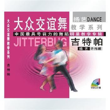 杨艺大众交谊舞:吉特帕(3VCD)