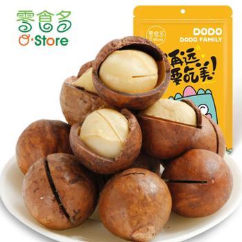 【零食多_夏威夷果218g】零食坚果干果小吃奶油味送开口器