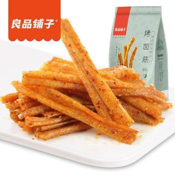良品铺子 烤面筋(香辣味)200gx2袋