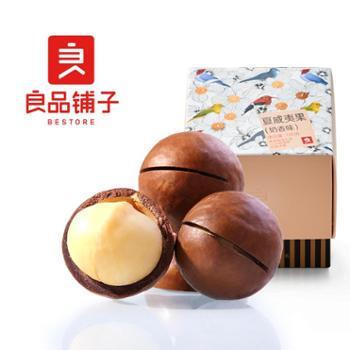 买一送一【良品铺子夏威夷果180gx1盒】奶油味坚果零食小吃干果送开口器
