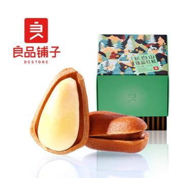 买一送一【良品铺子长白山臻品红松165g×1盒】东北特产原味坚果零食干果