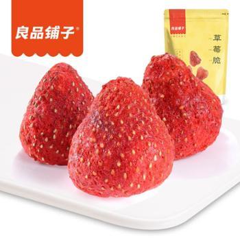 【良品铺子草莓脆20g】冻干草莓干水果干零食办公室小吃休闲食品