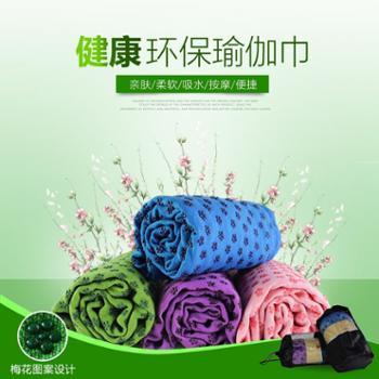 FANGCAN瑜珈铺巾送收纳包加厚瑜伽毯防滑铺垫毯加长加宽毛巾毯单条装