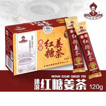 采善堂速溶红糖姜茶120g/盒
