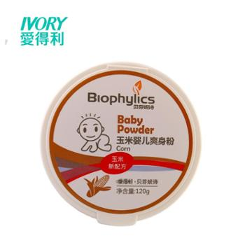 爱得利婴儿爽身粉玉米粉痱子粉不含滑石粉配粉扑120g罐装K11
