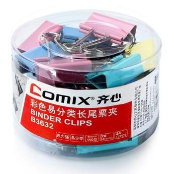 齐心(COMIX)B3632 彩色长尾夹(41mm筒装)24只/桶