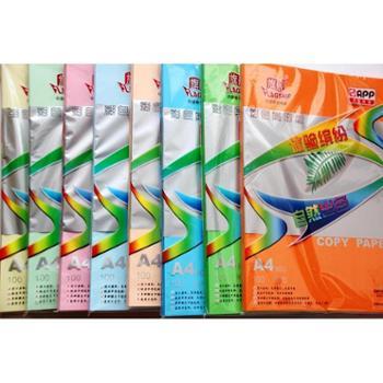 纯木浆 A4通用 十色彩色打印纸 单包 每包单色