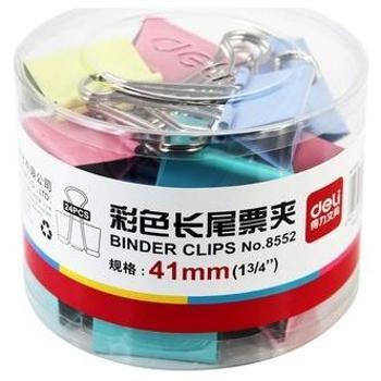得力长尾夹8552 彩色票夹/燕尾夹/文件夹子 24只 41mm 0.4kg/盒