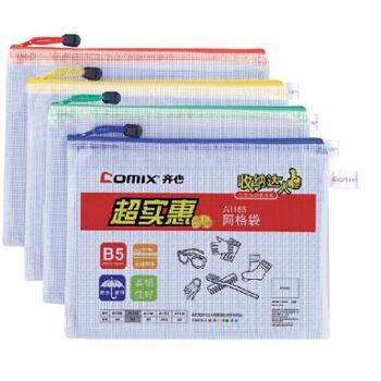 Comix/齐心A1155网格袋 B5 网格拉链袋 网状文件袋透明塑料文件袋 收纳袋 单个装