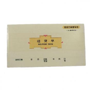 莱特5007 48k高级无碳复写三联带号 送货单开发票单据收据 单本