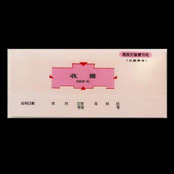 莱特5019 60K三联单联收据 无碳复写三联开发票单据 单本