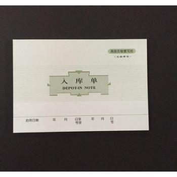 莱特5514 32k无碳复写三联带号入库单 横式送货单 单据开发票收据 单本