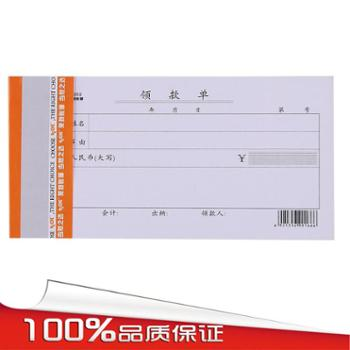 莱特 3002 领款单/借款单/取款单/领款凭证 单本记账