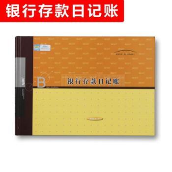 莱特6003银行存款日记账 记账本 会计账簿 账本 帐表 账册 16K