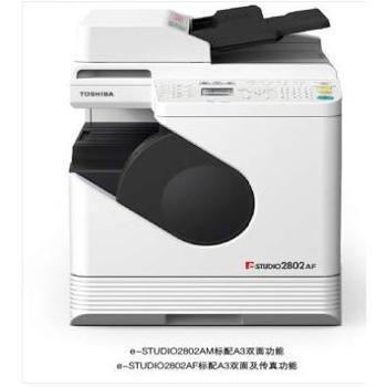 东芝2802AF 2802AF 2802 复合机 A3激光网络打印一体复印机传真