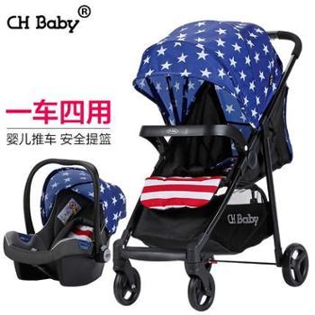 chbaby婴儿推车可坐躺宝宝手推车高景观轻便折叠儿童伞车安全提篮