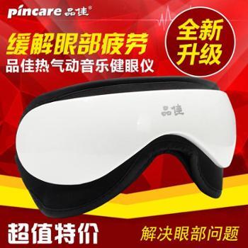 品佳正品 护眼仪眼部按摩器去眼袋 眼睛按摩仪眼保仪防近视按摩仪