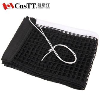 CnsTT 凯斯汀 乒乓球网 加厚款 标准乒乓球桌专用 室内外可用