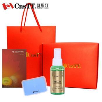 CnsTT凯斯汀乒乓球拍保养礼盒(清洗剂/增粘剂/海绵擦/球盒等)