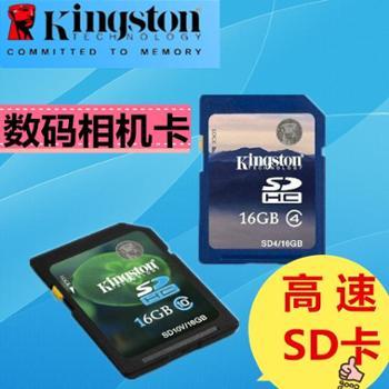 金士顿SD卡4g 8g 16g 32g内存卡 数码相机卡 SDHC class4 CLASS10高速相机卡SD10V数码相机存储卡包邮