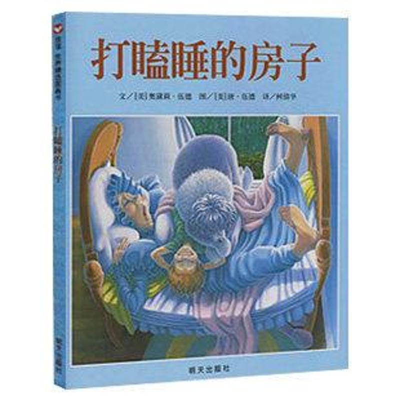 打瞌睡的房子 信谊世界精选图画书