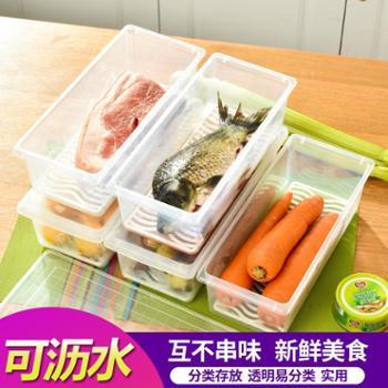 3个装分类沥水保鲜盒 冰箱冷藏冷冻储藏盒食物收纳盒
