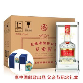 五粮液股份公司1995专卖店酒52度500ml6瓶整箱装浓香型白酒