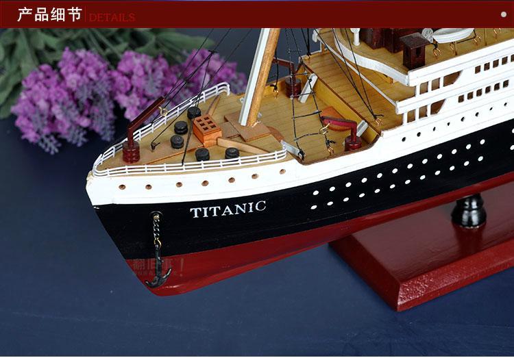 泰坦尼克号模型成品蓝光木船摆件特大号帆船工艺船手工工艺品摆设