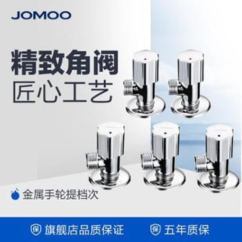 JOMOO九牧五金配件精铜三角阀八门阀74054/44054(3冷2热)