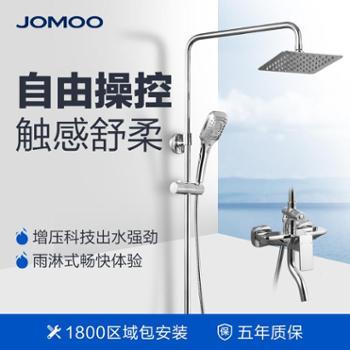 JOMOO九牧淋浴花洒套装不锈钢顶喷增压手持喷头36335-349
