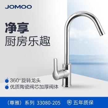 JOMOO九牧健康龙头厨房水槽冷热龙头双槽洗菜盆龙头33080-205