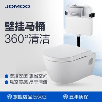 JOMOO九牧卫浴马桶家用陶瓷坐便器防臭壁挂式马桶新品11259