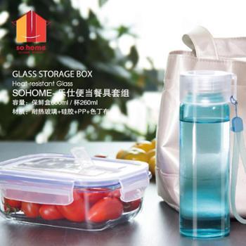 sohome 乐仕耐热玻璃保鲜盒套装 玻璃碗饭盒便当盒 微波炉专用