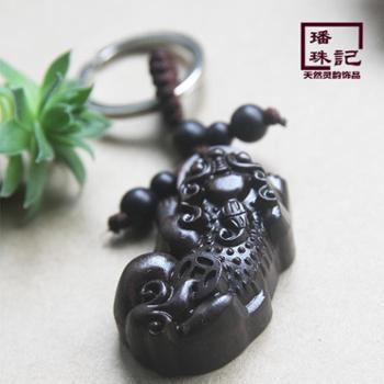 璠珠记饰品系列枣木钥匙配件貔貅挂件